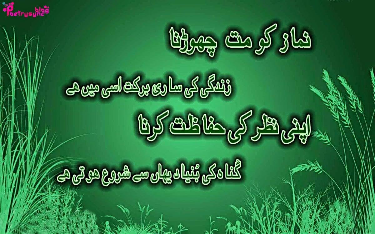Beautiful Islamic Quotes In Urdu Quotesgram