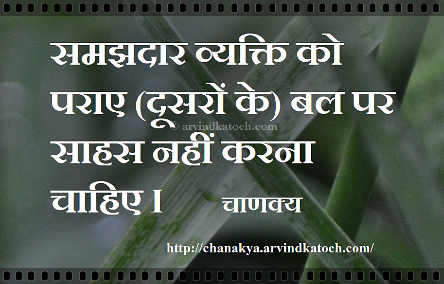 In English Hindi Quotes About Life Quotesgram: Chanakya Quotes In Hindi. QuotesGram