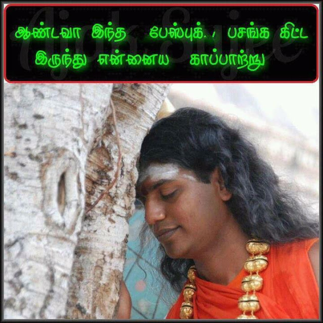Some Friendship Quotes In Tamil: Funny Friendship Quotes In Tamil. QuotesGram