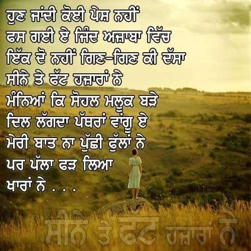 Punjabi Sad Quote: Nice Punjabi Quotes. QuotesGram