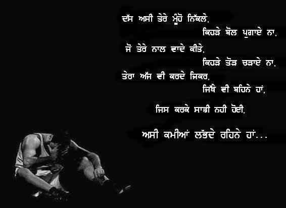 Sad Love Quotes And Sayings Quotesgram: Punjabi Sad Quotes. QuotesGram