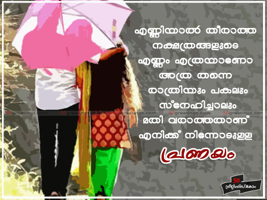 Cute Love Quotes For Him In Malayalam : Malayalam Love Quotes. QuotesGram