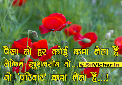 Hindi Quotes On Family. QuotesGram