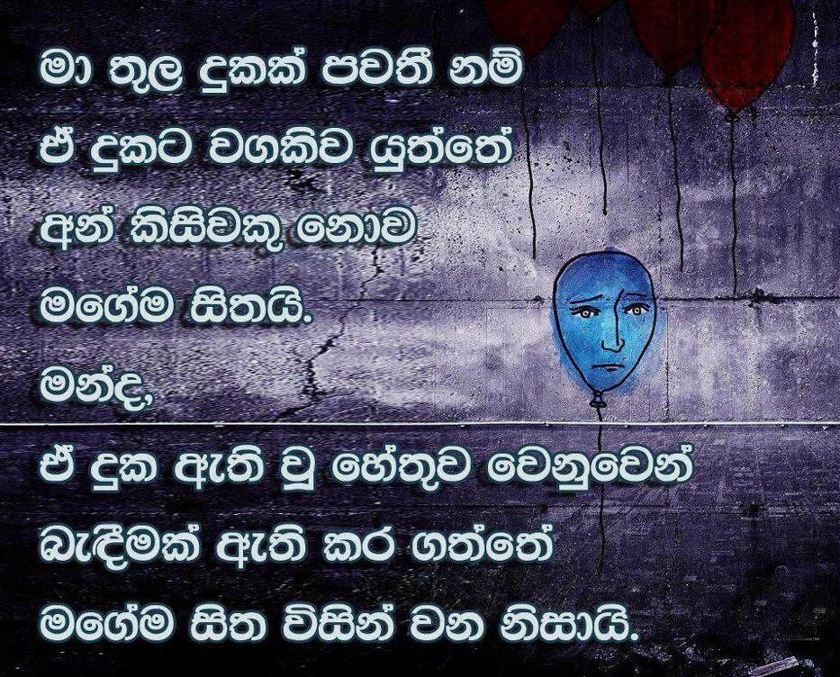 Jeewithaya Yanu Nisadas: Sinhala Quotes About Love. QuotesGram