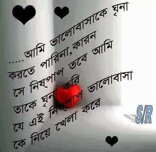 Bangla Sad Love Quotes. QuotesGram