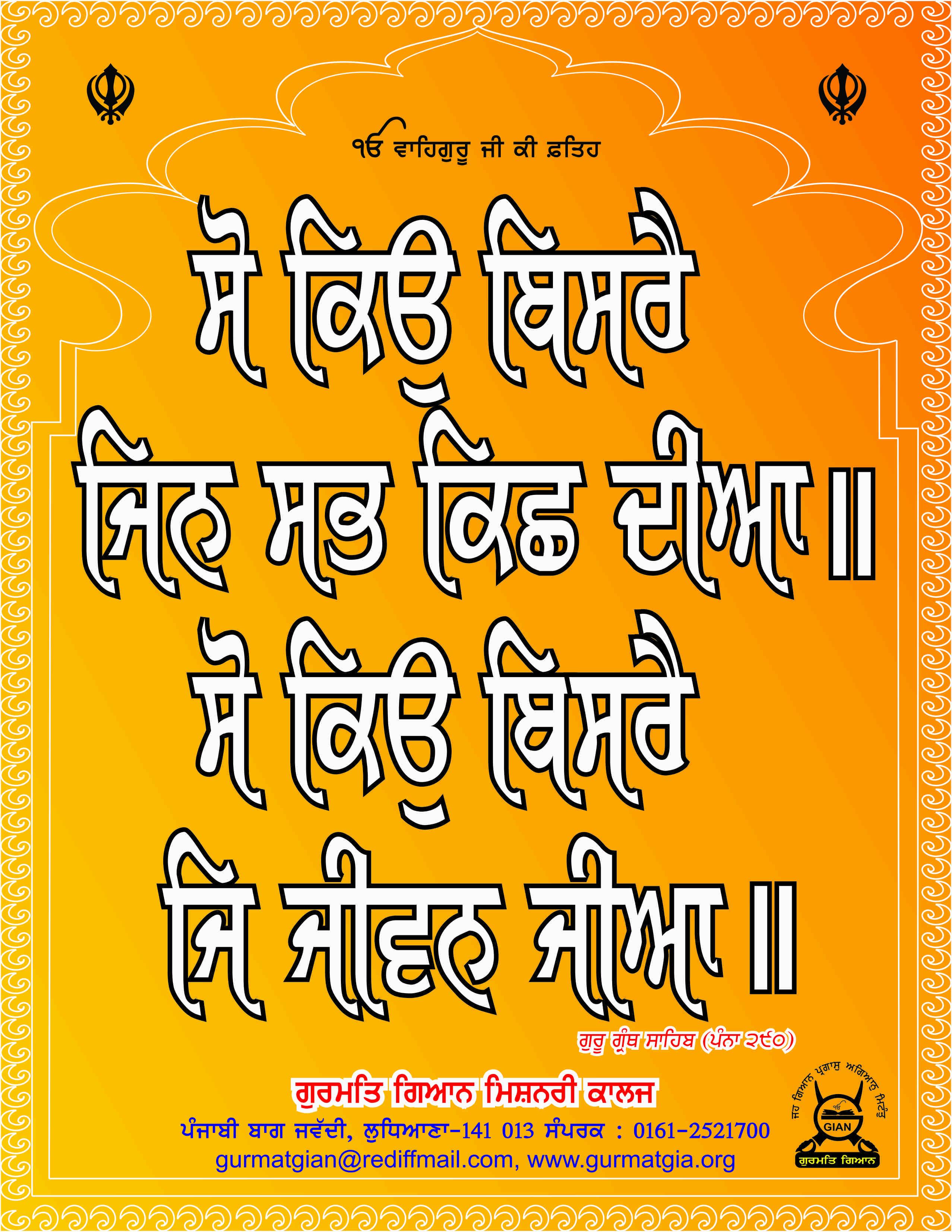 Bhai Jaskaran singh Ji