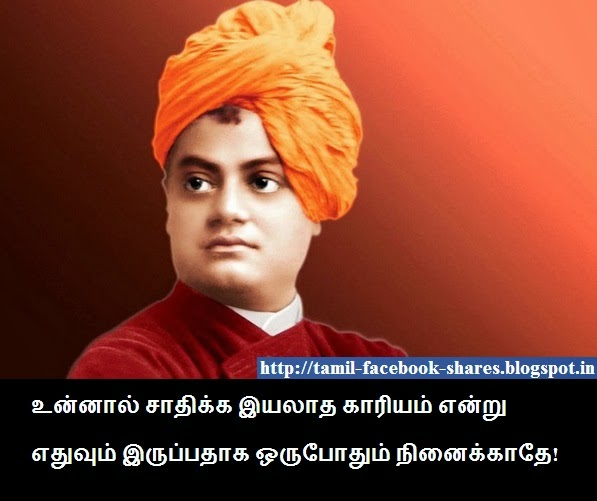 Quotes Vivekananda: Vivekananda Motivational Quotes In Tamil. QuotesGram