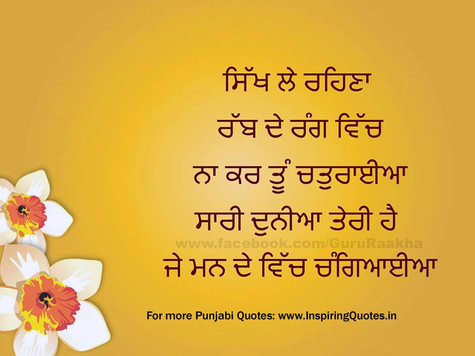 gurbani quotes in punjabi language