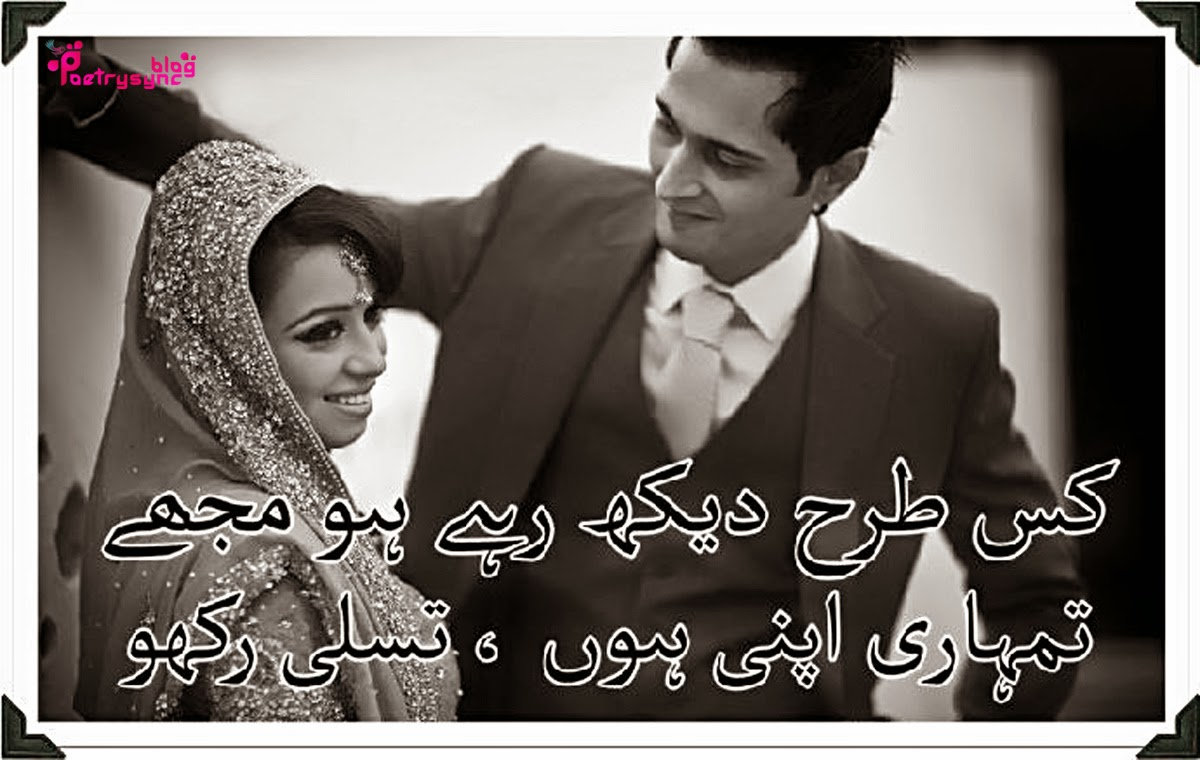 Urdu Love Quotes For Wife. QuotesGram - 145.3KB