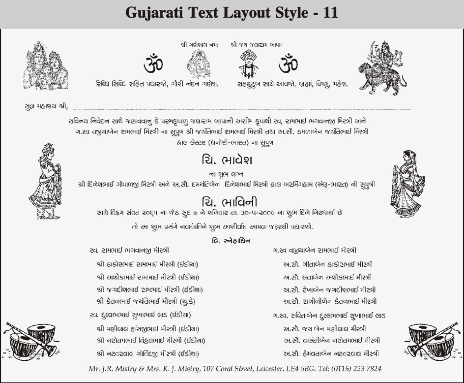 Gujarati Wedding Invitation Cards – Mini Bridal
