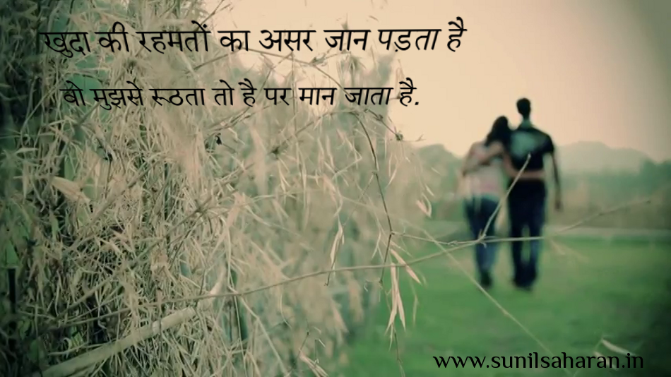 Valentine Love Quotes For Him In Hindi : Line Love Quotes For Him In Hindi - Valentine Day
