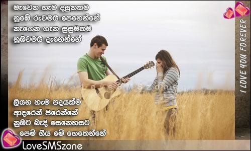 Sinhala Love Quotes. QuotesGram
