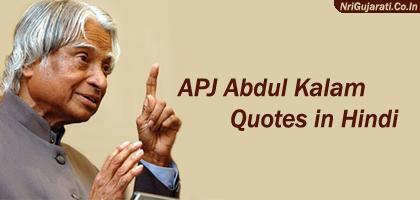 dr apj abdul kalam quotes in hindhi quotesgram