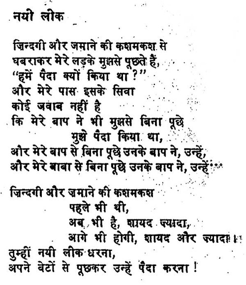 essay on mera sunder gaon 54 translation of rafi song: gar tum bhula na doge  translation of rafi song: waadiyaan mera daam  shyam sunder (4).