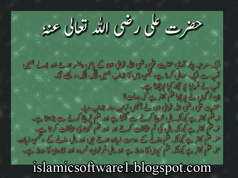 mola ali quotes in urdu quotesgram
