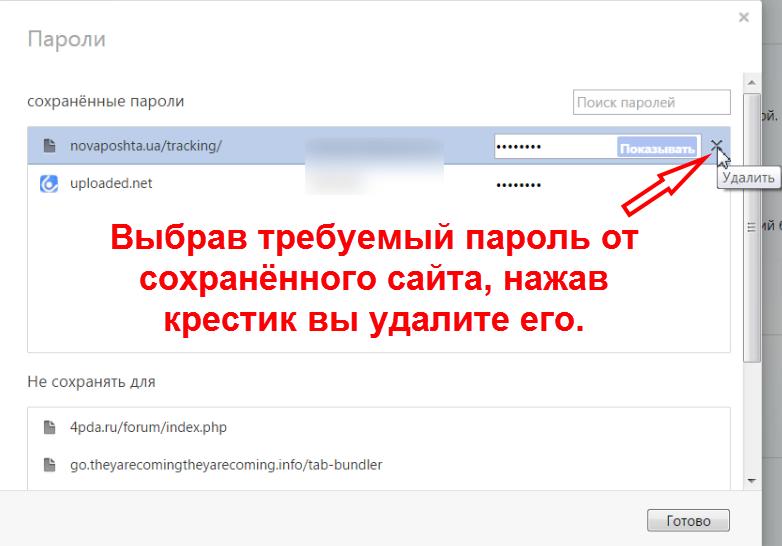 Как удалить сохраненные пароли в браузере в картинках