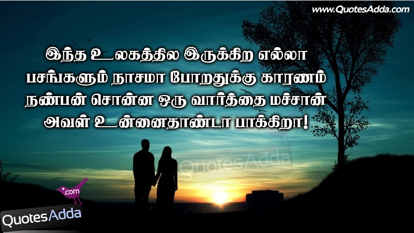 Sad Love Quotes And Sayings Quotesgram: Sad Love Quotes In Tamil. QuotesGram