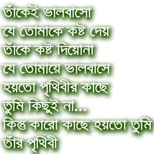 Bangladesh Love Quotes. QuotesGram