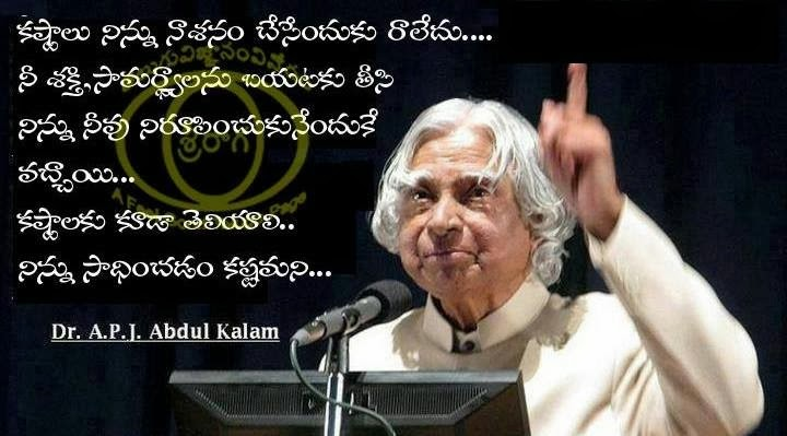 abdul kalam in malayalam Goodbyes should be short, really short dr apj abdul kalam never stopped to  inspire the world one of the greatest personalities to breath, the.