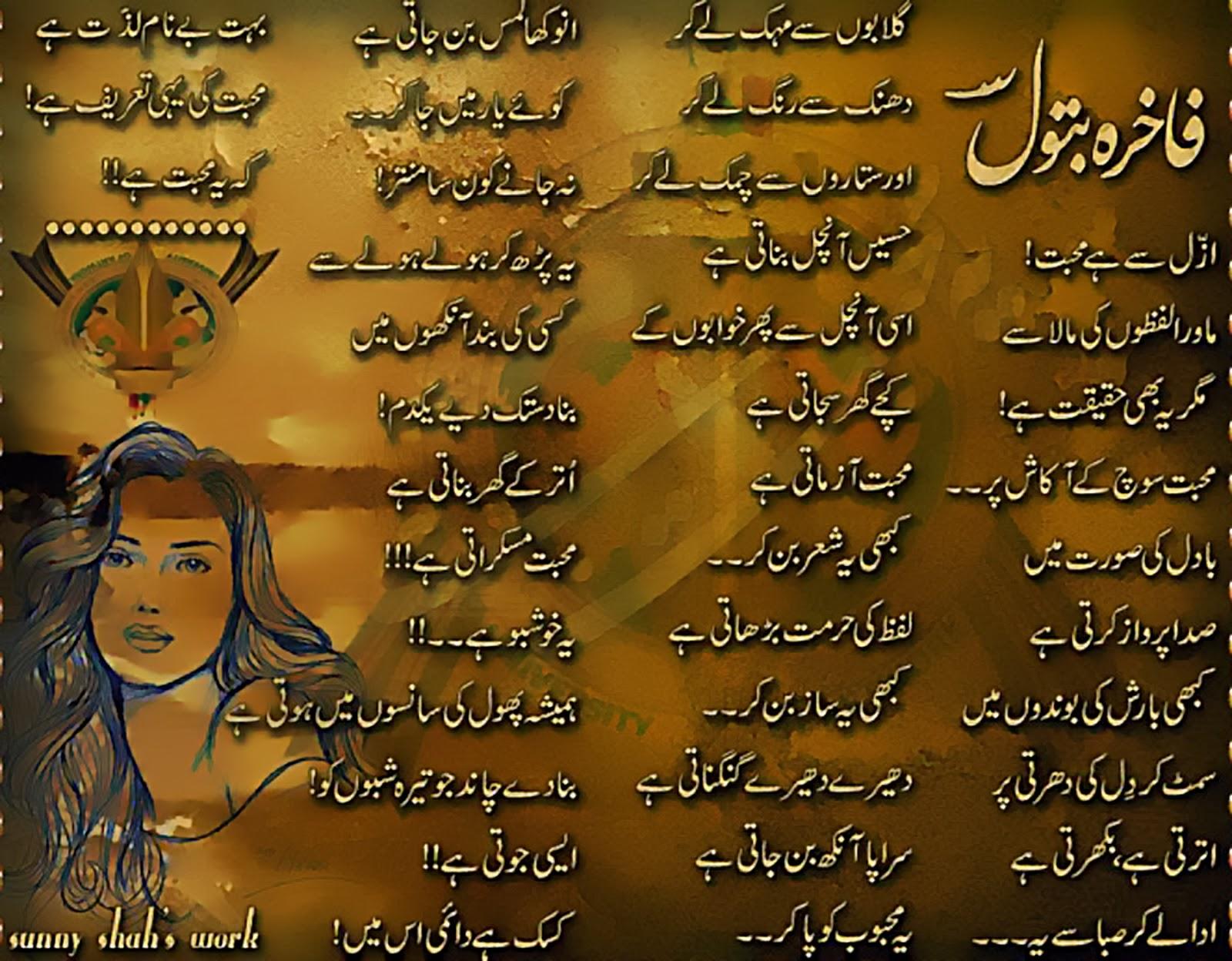 Urdu Love Quotes For Wife. QuotesGram