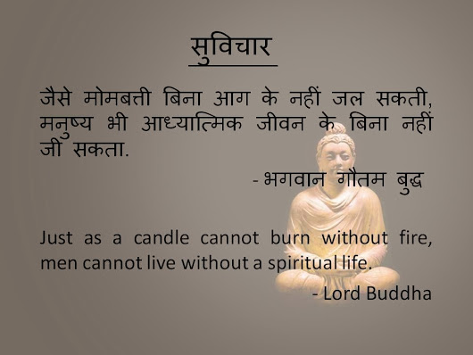 Buddha Quotes In Hindi. QuotesGram