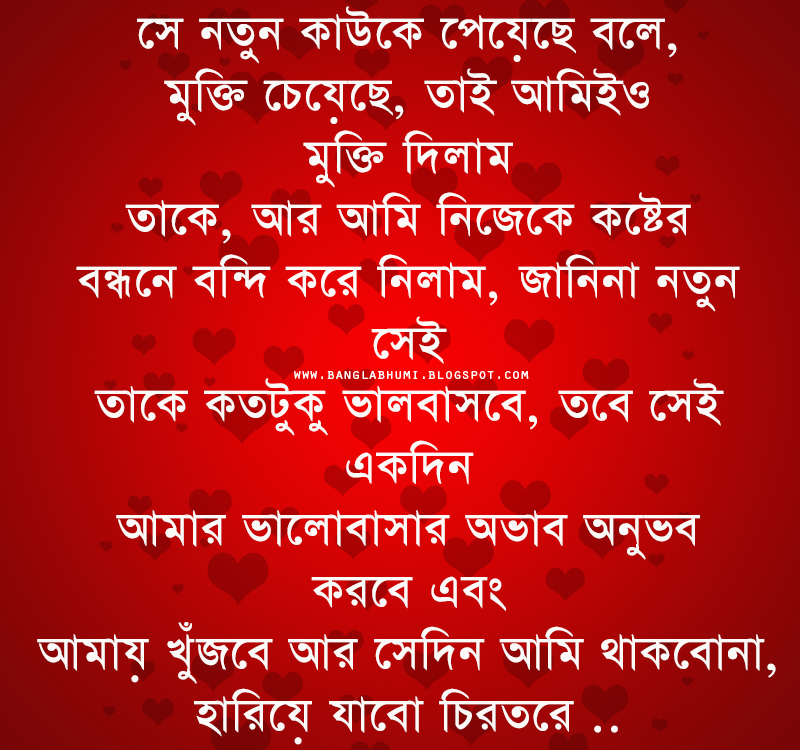 Bangla Funny Love Wallpaper : Bangla Sad Love Quotes. QuotesGram