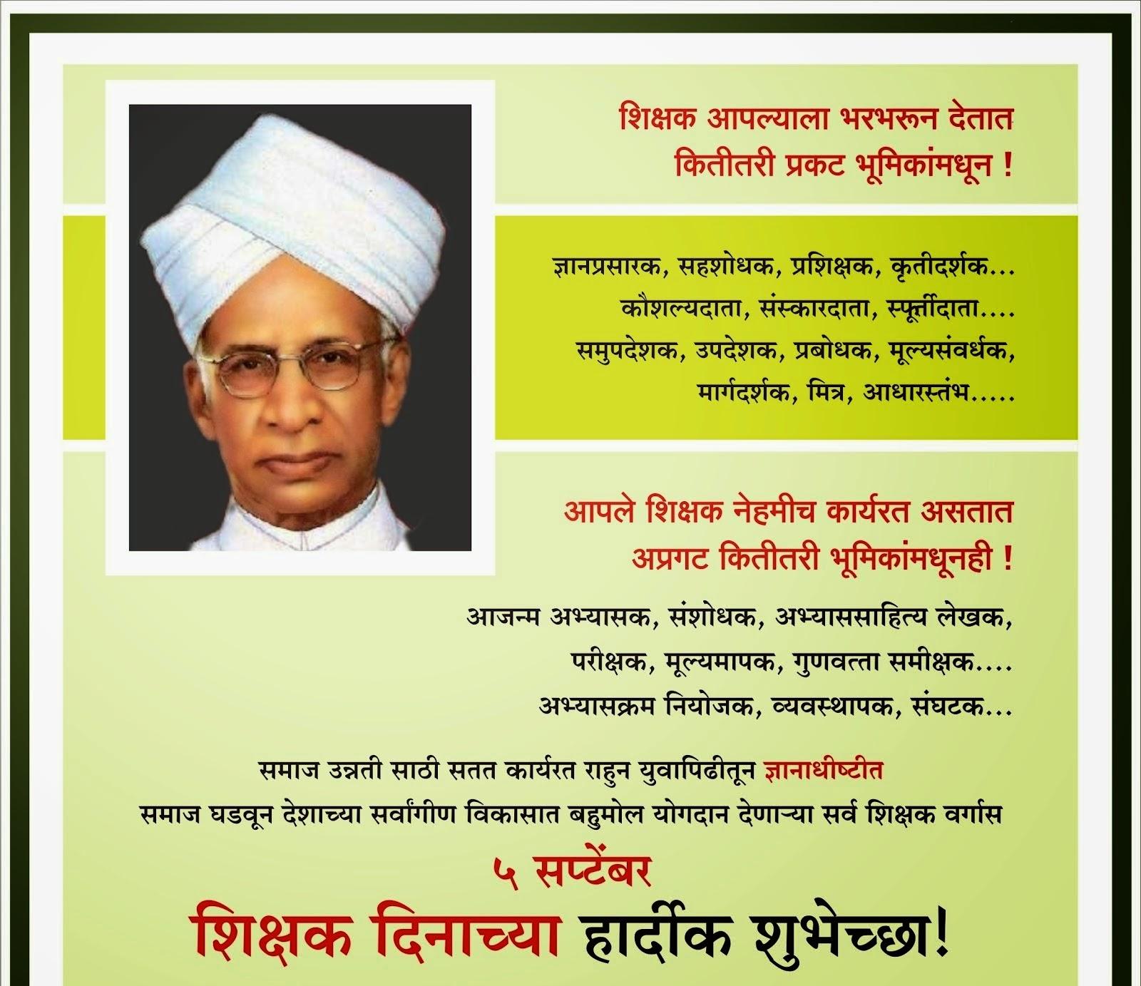 importance of teacher in hindi language