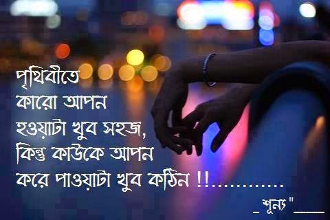 bangla love quotes quotesgram