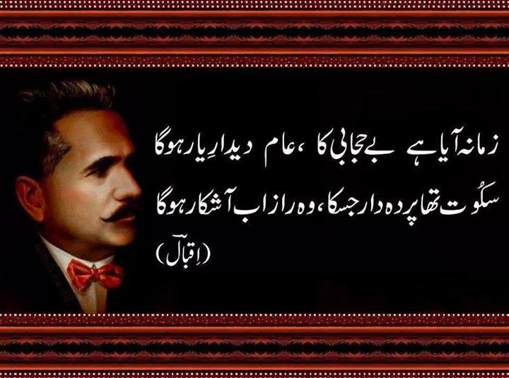 Allama Iqbal Quotes In Urdu. QuotesGram