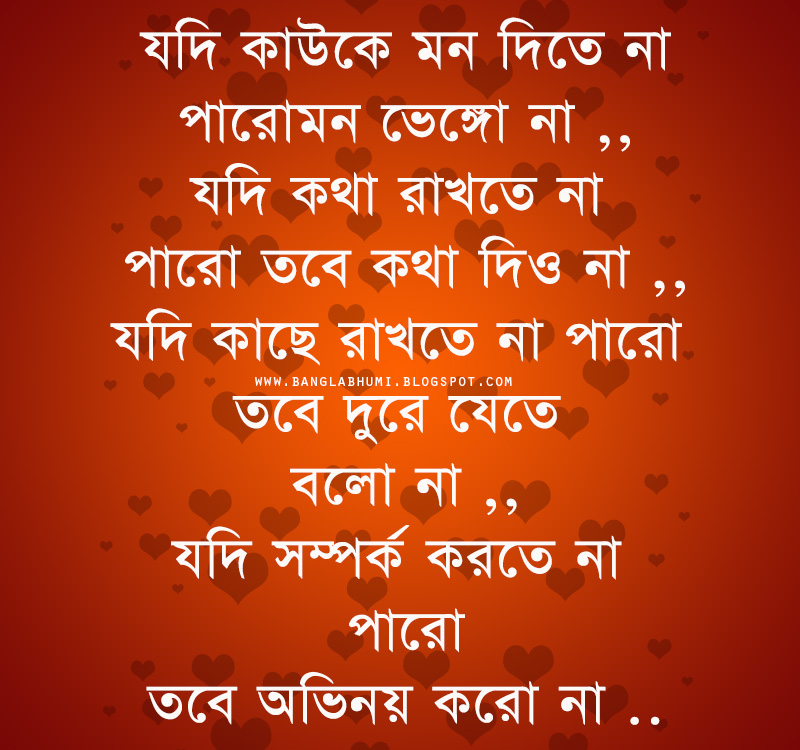 Love Quotes In Bangla Bangla. QuotesGram