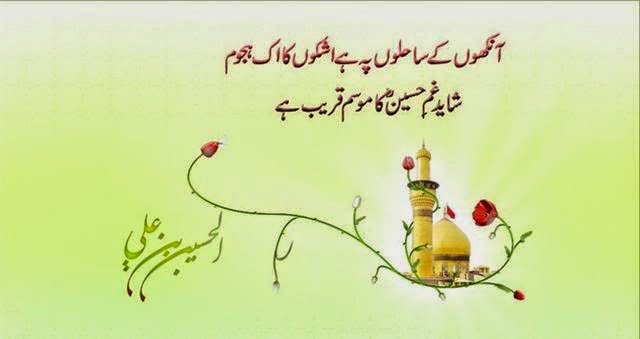 imam hussain karbala poetry - photo #26