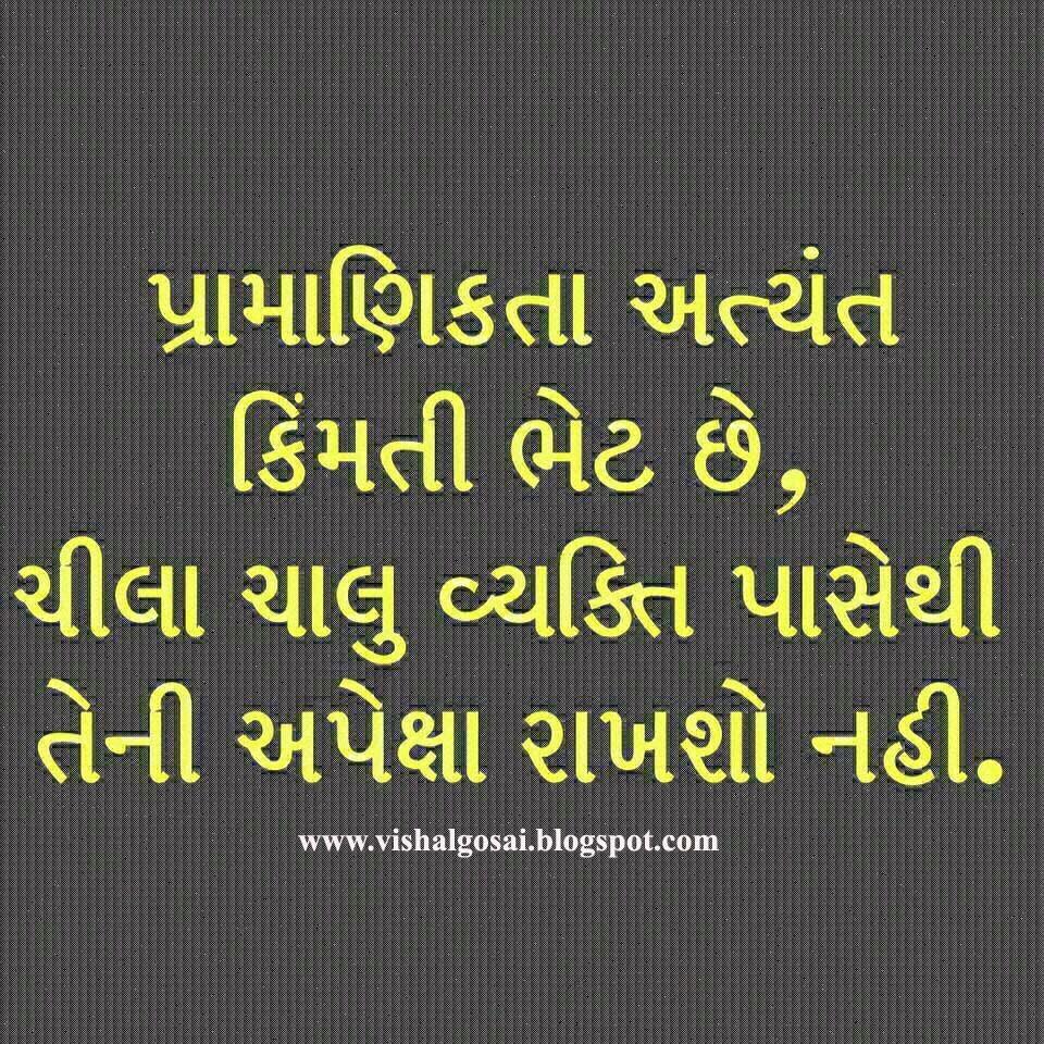 Gujarati Quotes On Life. QuotesGram