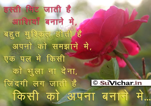 Love Quotes In Hindi. QuotesGram