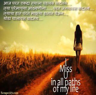 Marathi Quotes Miss You. QuotesGram