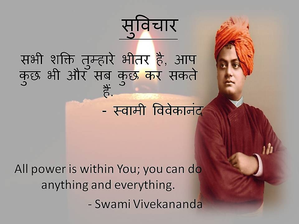 Swami Vivekananda Success Quotes In Hindi: Swami Vivekananda Quotes In Hindi. QuotesGram
