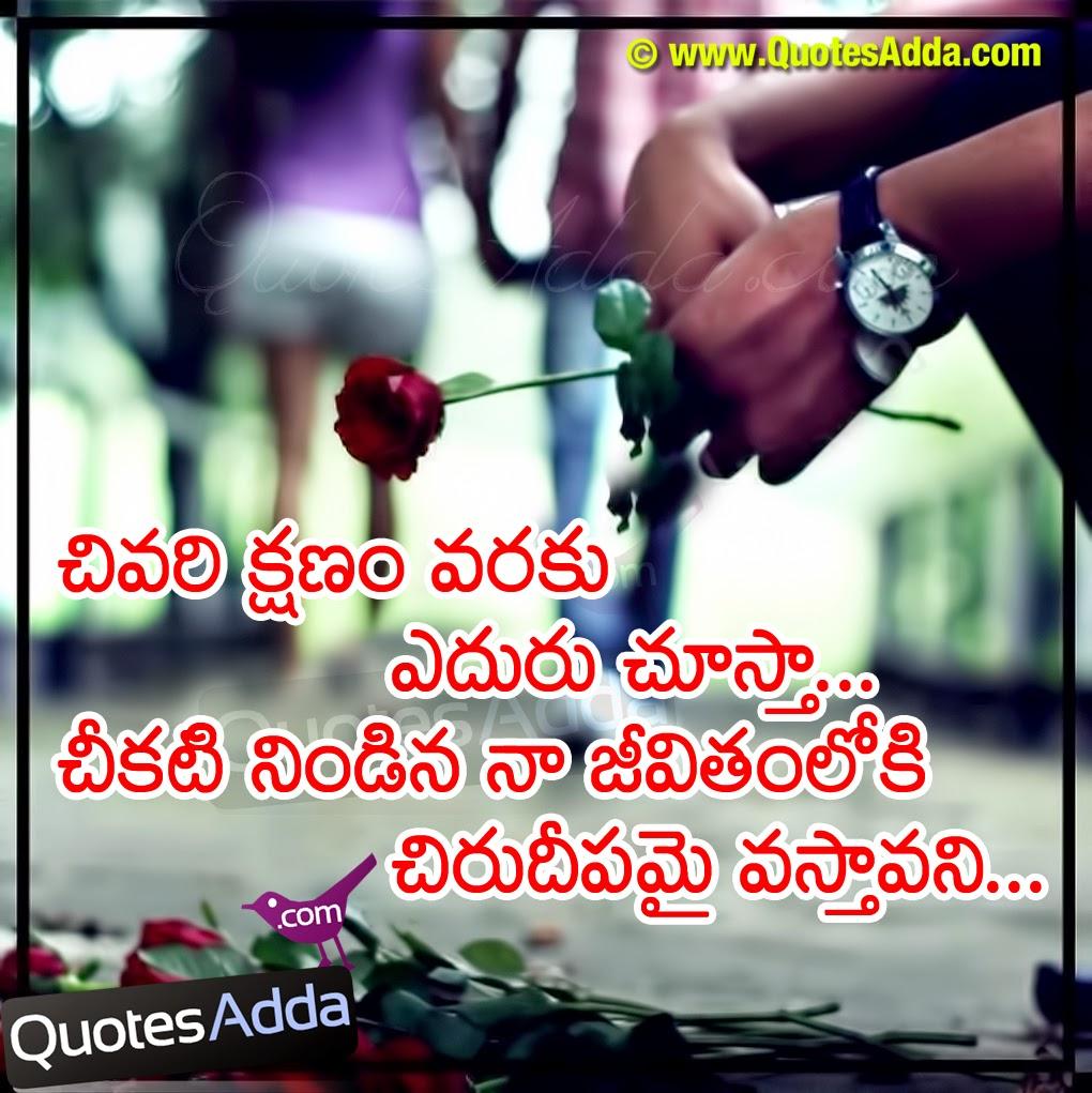 Love Feeling Quotes In Telugu: Love Failure Quotes For Boys. QuotesGram