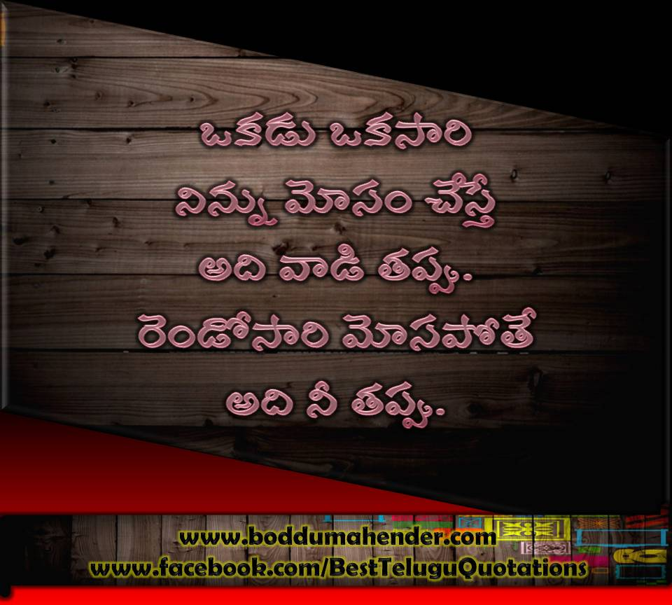 Telugu Comedy Wallpapers With Quotes: Telugu Quotes On Friendship. QuotesGram