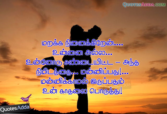 Sad Love Quotes And Sayings Quotesgram: Tamil Sad Quotes. QuotesGram
