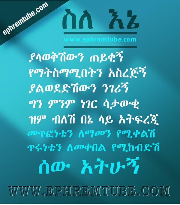 Love Quotes About Life: Amharic Quotes About Life. QuotesGram