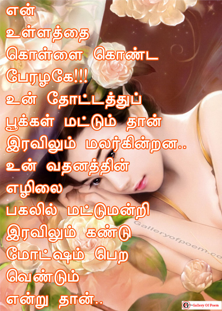 Cute Love Quotes For Her In Tamil Loves Quote