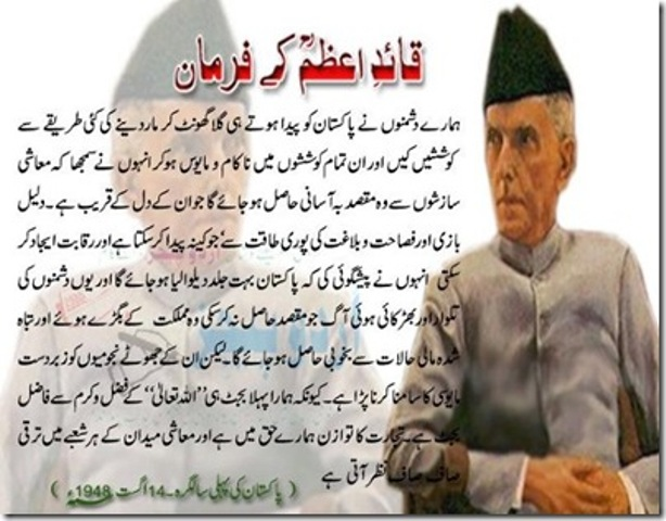 quaid e azam life essay in urdu The life story of quaid-e azam muhammad ali jinnah urdu, like hindi, is a form of hindustani at quaid e azam essay for kids in urdu home, his lebanon research papers family talked in gujarati language allama muhammad iqbal.