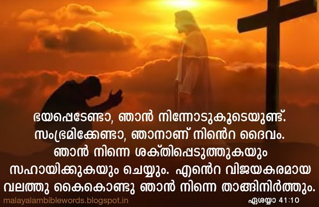 God called you home quotes quotesgram - Malayalam bible words images ...