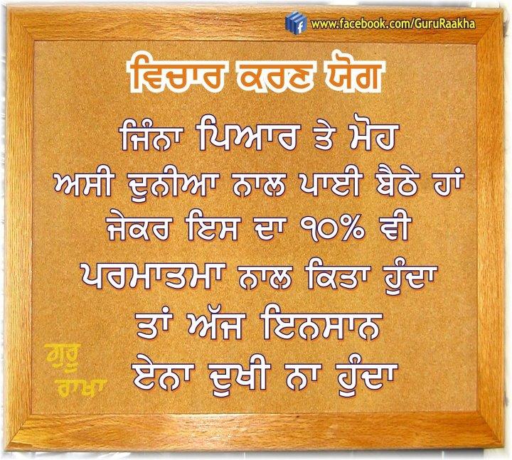 Nice Punjabi Quotes. QuotesGram