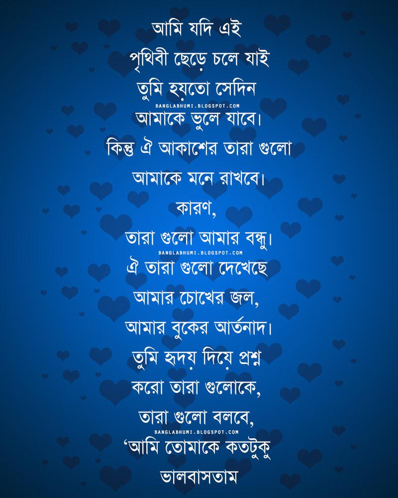 Bangla Romantic Quotes In Bangla. QuotesGram