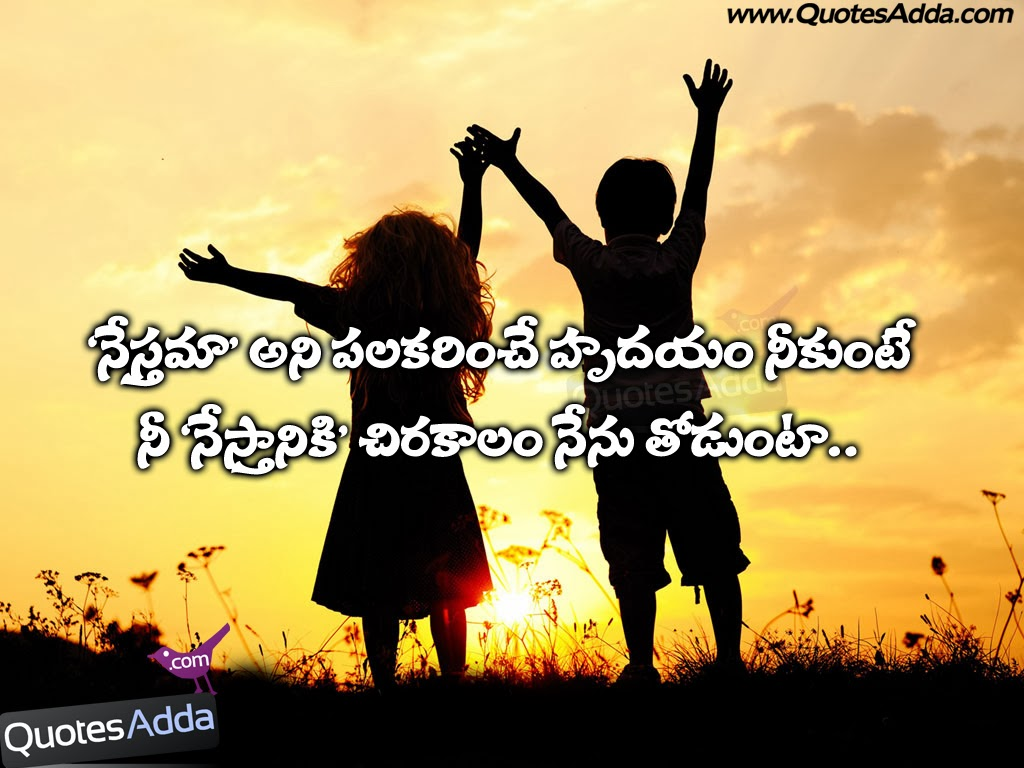 Sad Quotes About Lost Friendship Quotesgram: Sad Quotes About Friendship Telugu. QuotesGram