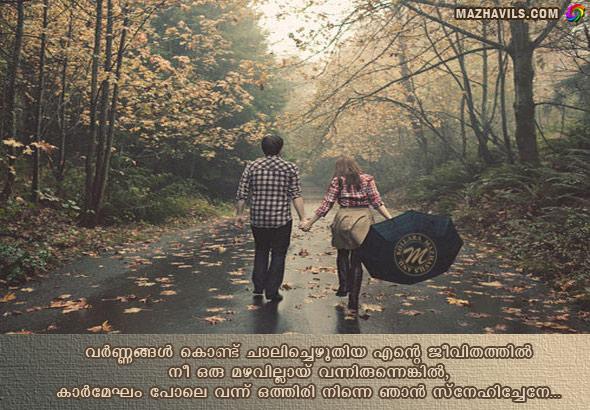 Malayalam Romantic Love Quotes. QuotesGram Pranayam Malayalam Scrap