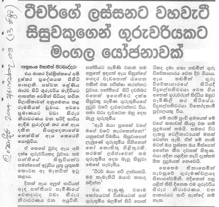 Jeewithaya Yanu Nisadas: Sinhala Quotes About Teachers. QuotesGram