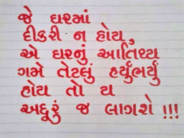 Love Quotes For Him In Gujarati : Sister Love Quotes In Gujarati Valentine Gift Source