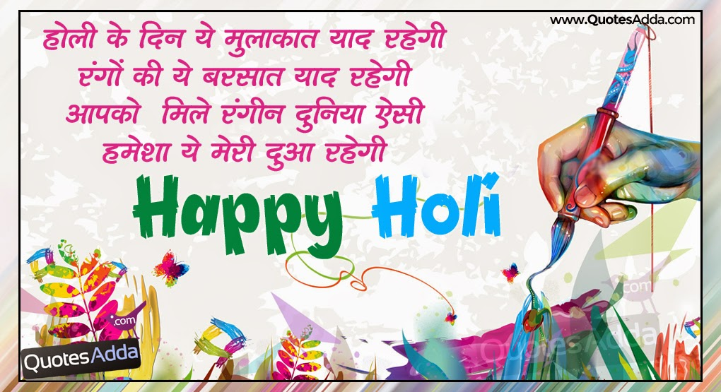 Holi Quotes In Hindi Quotesgram