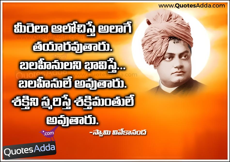 Swami Vivekananda Quotes In Telugu Quotesgram